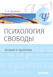 Психология свободы: теория и практика ISBN 978-5-4461-9362-2