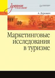 Маркетинговые исследования в туризме: Учебное пособие ISBN 978-5-4461-9363-9