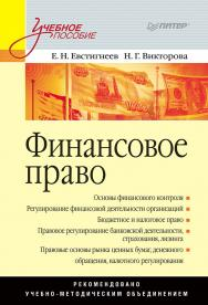 Финансовое право: Учебное пособие ISBN 978-5-4461-9366-0