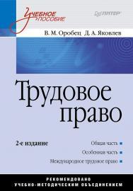 Трудовое право: Учебное пособие. 2-е изд. ISBN 978-5-4461-9367-7