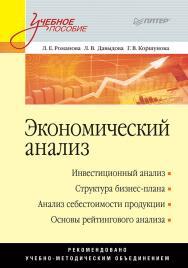 Экономический анализ: Учебное пособие ISBN 978-5-4461-9368-4