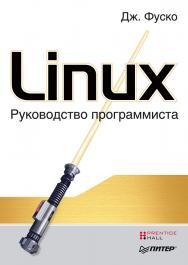 Linux. Руководство программиста. ISBN 978-5-4461-9369-1
