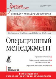 Операционный менеджмент: Учебник для вузов. Стандарт третьего поколения ISBN 978-5-4461-9370-7