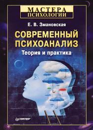 Современный психоанализ. Теория и практика ISBN 978-5-4461-9372-1