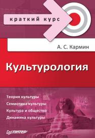 Культурология. Краткий курс ISBN 978-5-4461-9376-9