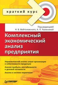 Комплексный экономический анализ предприятия. — (Серия «Краткий курс»). ISBN 978-5-4461-9378-3
