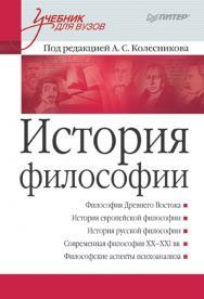 История философии: Учебник для вузов. ISBN 978-5-4461-9379-0