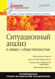 Ситуационный анализ в связях с общественностью: Учебник для вузов ISBN 978-5-4461-9380-6