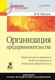 Организация предпринимательства: Учебное пособие ISBN 978-5-4461-9381-3