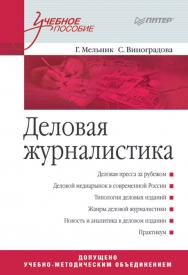 Деловая журналистика: Учебное пособие ISBN 978-5-4461-9382-0