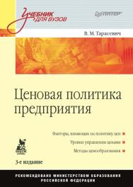 Ценовая политика предприятия: Учебник для вузов. 3-е изд. ISBN 978-5-4461-9384-4