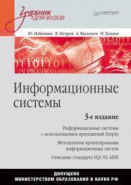 Информационные системы: Учебник для вузов. 3-е изд. ISBN 978-5-4461-9385-1