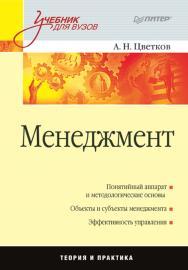 Менеджмент: Учебник для вузов ISBN 978-5-4461-9386-8
