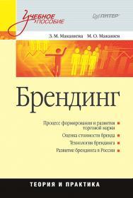 Брендинг: Учебное пособие. — (Серия «Учебное пособие») ISBN 978-5-4461-9387-5