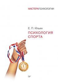 Психология спорта ISBN 978-5-4461-9388-2
