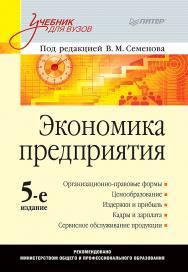 Экономика предприятия: Учебник для вузов. 5-е изд. ISBN 978-5-4461-9389-9