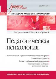 Педагогическая психология. Учебное пособие. Стандарт третьего поколения ISBN 978-5-4461-9391-2