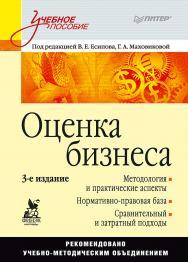 Оценка бизнеса: Учебное пособие. 3-е изд. ISBN 978-5-4461-9392-9