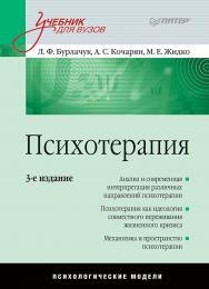 Психотерапия: Учебник для вузов. 3-е изд. ISBN 978-5-4461-9394-3