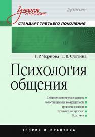 Психология общения: Учебное пособие. Стандарт третьего поколения ISBN 978-5-4461-9396-7