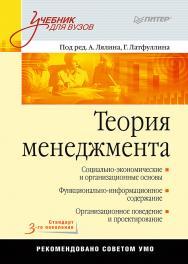 Теория менеджмента: Учебник для вузов. Стандарт 3-го поколения ISBN 978-5-4461-9397-4