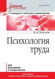 Психология труда. Учебное пособие ISBN 978-5-4461-9399-8