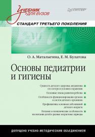 Основы педиатрии и гигиены: Учебник для гуманитарных вузов. Стандарт третьего поколения ISBN 978-5-4461-9402-5