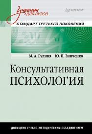 Консультативная психология. — (Серия «Учебник для вузов»). ISBN 978-5-4461-9405-6