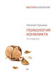 Психология конфликта. 3-е изд. ISBN 978-5-4461-9406-3
