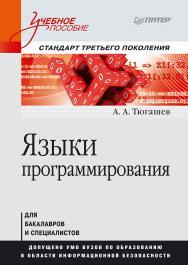 Языки программирования. Учебное пособие. Стандарт третьего поколения ISBN 978-5-4461-9407-0