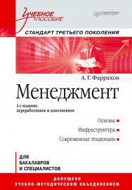 Менеджмент: Учебное пособие. 2-е изд. Стандарт третьего поколения ISBN 978-5-4461-9409-4