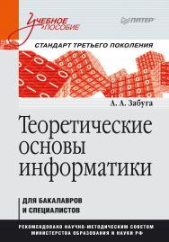 Теоретические основы информатики. Учебное пособие. Стандарт третьего поколения ISBN 978-5-4461-9410-0