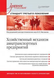 Хозяйственный механизм авиатранспортных предприятий: Учебное пособие ISBN 978-5-4461-9411-7