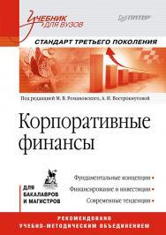 Корпоративные финансы: Учебник для вузов. Стандарт третьего поколения ISBN 978-5-4461-9412-4