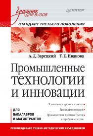 Промышленные технологии и инновации: Учебник для вузов. Стандарт третьего поколения ISBN 978-5-4461-9413-1