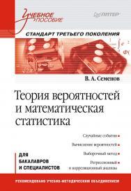 Теория вероятностей и математическая статистика: Учебное пособие. Стандарт третьего поколения ISBN 978-5-4461-9416-2
