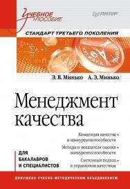 Менеджмент качества: Учебное пособие. Стандарт третьего поколения ISBN 978-5-4461-9421-6