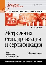 Метрология, стандартизация и сертификация. Учебник для вузов. 4-е изд. Стандарт третьего поколения ISBN 978-5-4461-9423-0