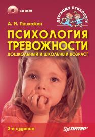 Психология тревожности: дошкольный и школьный возраст (+CD). 2-е изд. ISBN 978-5-4461-9427-8