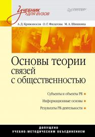 Основы теории связей с общественностью: Учебник для вузов ISBN 978-5-4461-9430-8