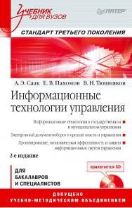 Информационные технологии управления: Учебник для вузов. 2-е изд. (+CD) — (Серия «Учебник для вузов») ISBN 978-5-4461-9432-2