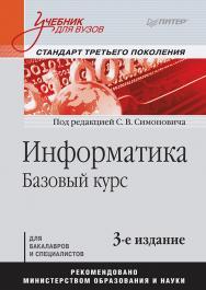 Информатика. Базовый курс: Учебник для вузов. 3-е изд. Стандарт третьего поколения. ISBN 978-5-4461-9436-0
