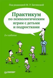 Практикум по психологическим играм с детьми и подростками. 2-е изд. ISBN 978-5-4461-9441-4