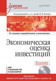 Экономическая оценка инвестиций: Учебник для вузов. 4-е изд., переработанное и дополненное (+CD с учебными материалами) ISBN 978-5-4461-9444-5