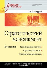 Стратегический менеджмент: Учебное пособие. 2-е изд. ISBN 978-5-4461-9446-9