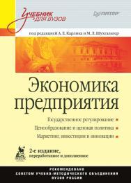 Экономика предприятия: Учебник для вузов. 2-е изд., переработанное и дополненное ISBN 978-5-4461-9447-6