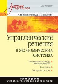 Управленческие решения в экономических системах: Учебник для вузов ISBN 978-5-4461-9450-6