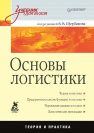 Основы логистики: Учебник для вузов ISBN 978-5-4461-9451-3