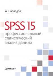 SPSS 15: профессиональный статистический анализ данных. ISBN 978-5-4461-9452-0
