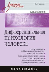 Дифференциальная психология человека.  — (Серия «Учебное пособие»). ISBN 978-5-4461-9453-7